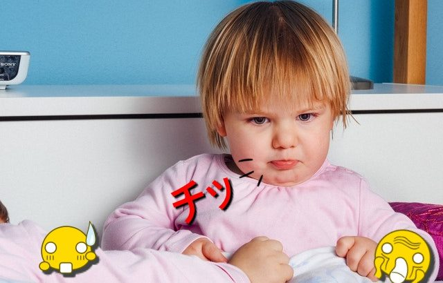 舌打ちをさせない!子育てのイライラをキュン♡に変える魔法のプチテクニック!