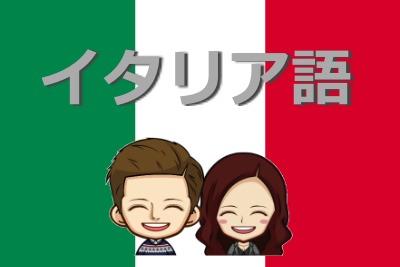 イタリア語 無料学習コンテンツ