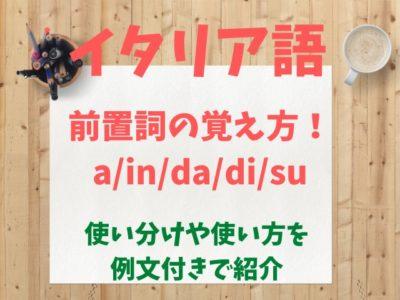 イタリア語の前置詞の覚え方!a/in/da/di/suの使い分けや使い方を例文付きで紹介