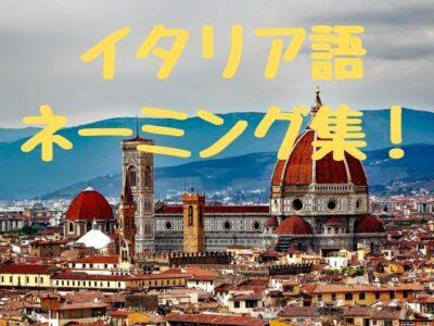 イタリア語のかわいいネーミング集!おしゃれで意味が素敵な一覧そろえました!
